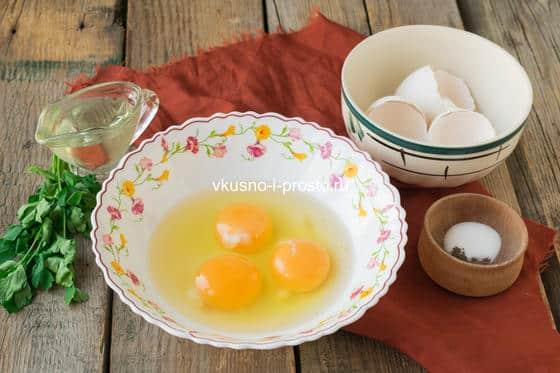 берем три яйца