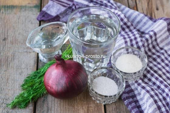 ингредиенты для маринованного лука с уксусом