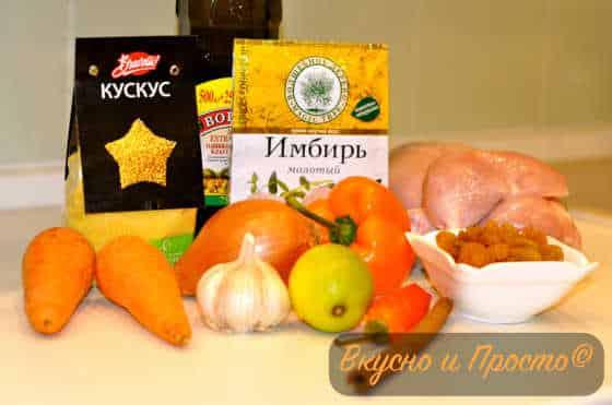 с овощами кускус рецепт с фото