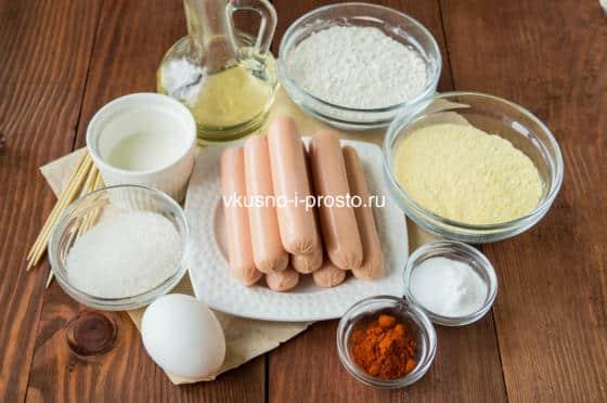 ингредиенты для корн-догов