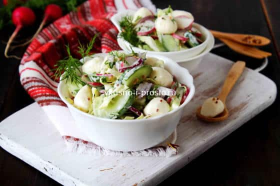 Весенний салат с капустой и моцареллой