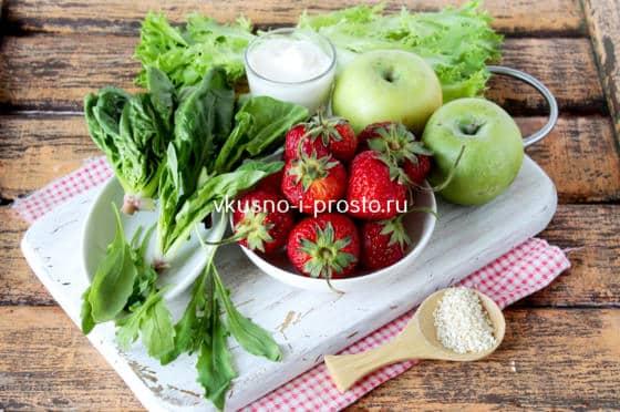 Ингредиенты для салата с клубникой