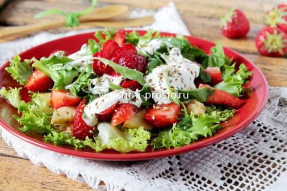 Салат с клубникой_крупный план