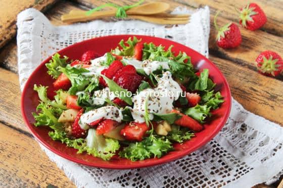 Салат с клубникой_2