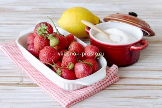 Ингредиенты для клубничного варенья с лимоном