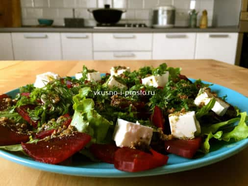 Салат из свеклы с зеленью и брынзой