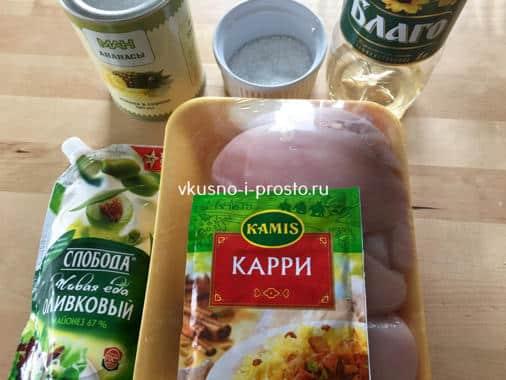 Ингредиенты для курицы карри