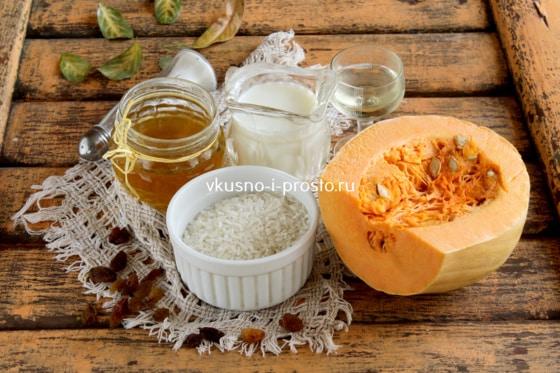 Ингредиенты для рисовой каши с тыквой в горшочке
