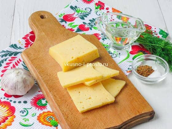 нарезаем сыр пластинками